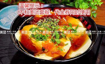 老陈家豆腐脑-美团
