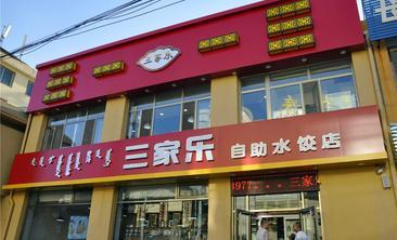 三家乐自助水饺-美团