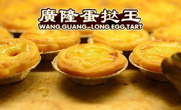 广隆蛋挞王-美团