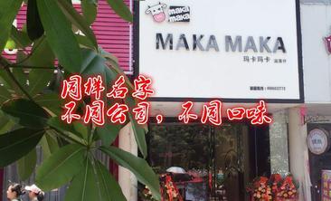 玛卡玛卡滋蛋仔-美团