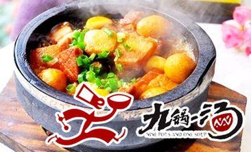 九锅一汤-美团