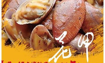 龙门花甲时尚海鲜-美团