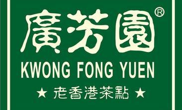 广芳园老香港茶点-美团