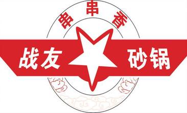战友砂锅串串香-美团