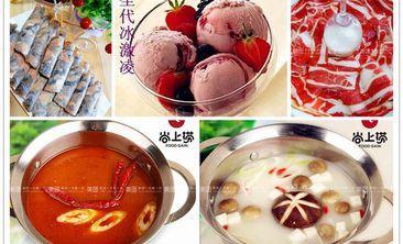 尚上捞欢乐火锅-美团