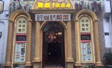 香颂1884时尚杭帮菜-音乐主题餐吧-美团