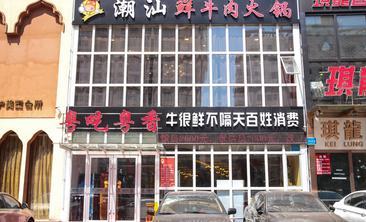 粵吃粤香潮汕鲜牛肉火锅-美团