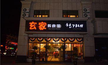 玄家韩食馆-美团