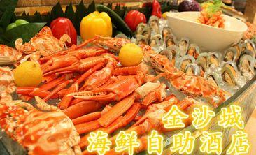 金沙城海鲜自助餐-美团