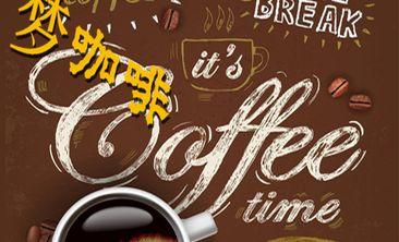 梦咖啡-美团
