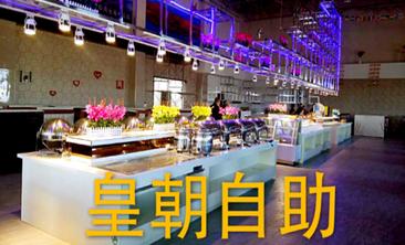 皇朝牛排海鲜自助餐-美团