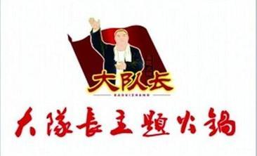 重庆大队长主题火锅-美团