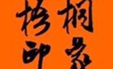梧桐·印象餐厅-美团
