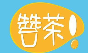 台湾赞茶-美团