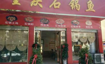 重庆石锅鱼-美团