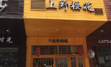 雅安上野樱花日式精致料理店-美团