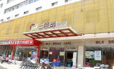 三色鸽西饼店-美团