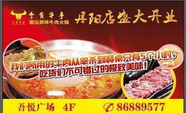 今有牛事潮汕原味牛肉火锅-美团