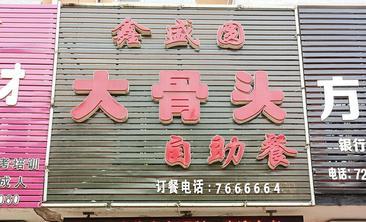 鑫盛圆大骨头自助餐-美团