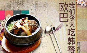 韩驿站韩国料理-美团