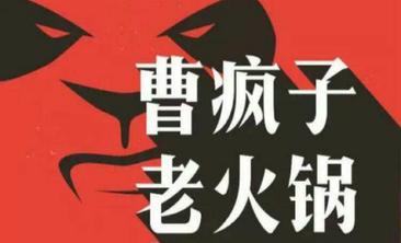 曹疯子老火锅-美团