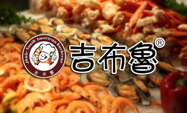 吉布鲁牛排海鲜自助餐厅-美团