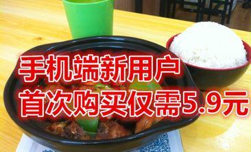 雅米黄焖鸡米饭-美团