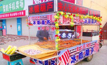 老北京宋家冰糖葫芦-美团