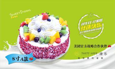 Tasty Love唐乐-美团