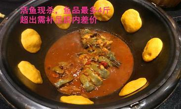 金手勺灶台鱼-美团