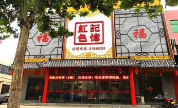 红色记忆老北京羊蝎子-美团