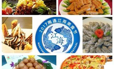 南通江海美食节-美团