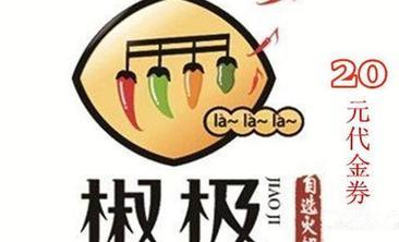 椒极自选火锅-美团