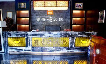 蜀香·奇火锅-美团