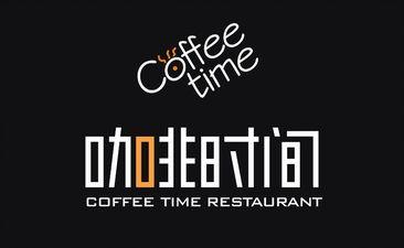 咖啡时间西餐厅-美团