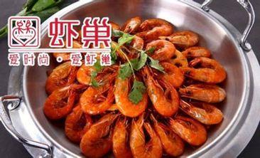虾巢香辣虾火锅-美团
