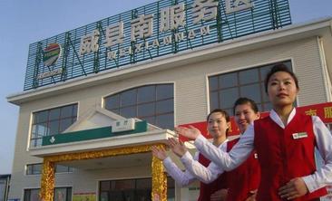 威县南服务区餐厅-美团