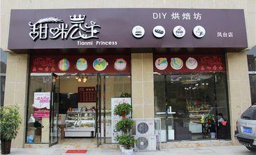 甜咪公主DIY烘培坊-美团