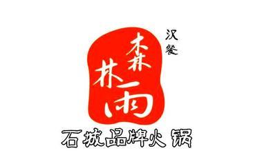 森林雨火锅店.汉餐-美团