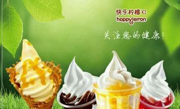 快乐柠檬+C-美团