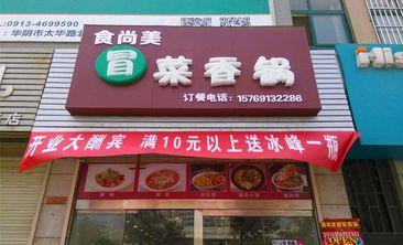 食尚美冒菜香锅-美团
