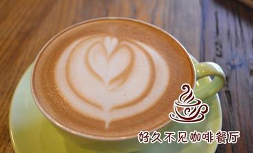 好久不见咖啡餐厅-美团