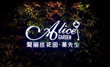爱丽丝花园·蒸先生-美团