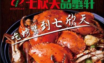 七欣天品蟹轩-美团