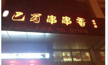 巴蜀串串香-美团