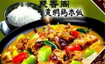 聚香阁黄焖鸡米饭-美团