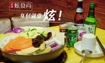 炫食尚韩国年糕火锅-美团