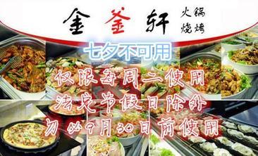 金釜轩烤肉美食中心-美团