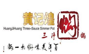 黄记煌三汁焖锅-美团