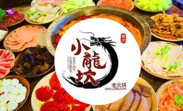 重庆小龙坎老火锅-美团